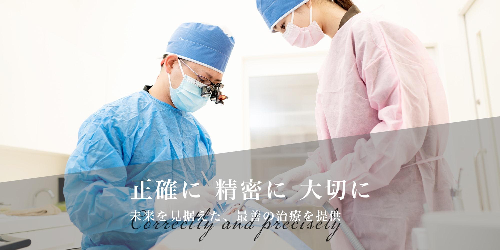 正確に 精密に 大切に 未来を見据えた、最善の治療を提供