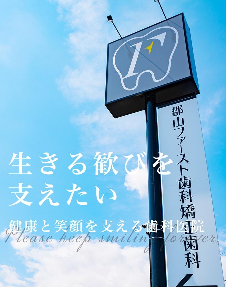 生きる歓びを支えたい 健康と笑顔を支える歯科医院