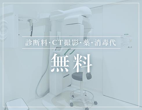 診断料・CT撮影・薬・消毒代無料