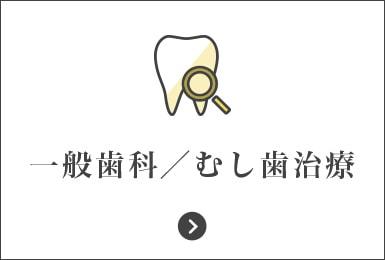 一般歯科/むし歯治療